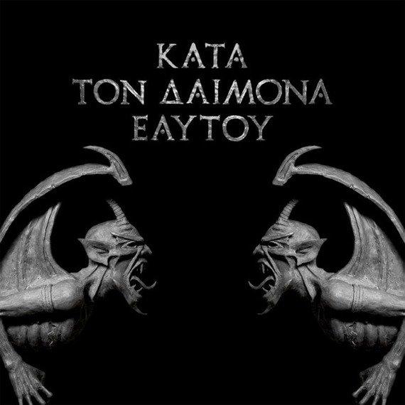 ROTTING CHRIST: KATA TOM DAIMONA EAYTOY (2LP VINYL)